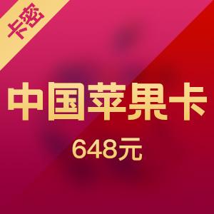 中国区苹果app 648元 itunes礼品卡