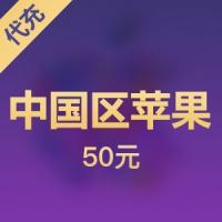 【代充】iTunes中国区苹果app 50元