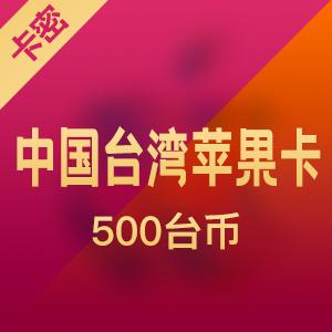 中国台湾苹果app 500台币 itunes礼品卡