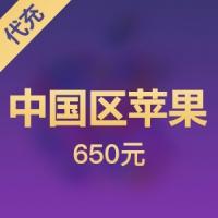 【代充】iTunes中国区苹果app 650元