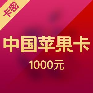 中国区苹果app 1000元  itunes礼品卡