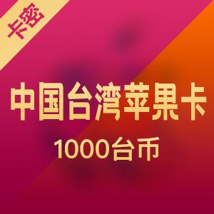 中国台湾苹果app 1000台币 itunes礼品卡