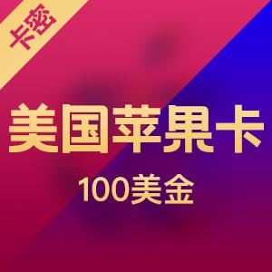 美国苹果app 100美元 itunes礼品卡
