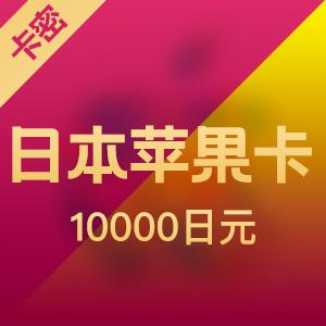日本苹果app 10000日元 itunes礼品卡