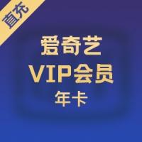 【直充】KA-CN 爱奇艺VIP会员视频 年卡
