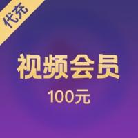 【代充】KA-CN视频代充 爱奇艺 乐视 优酷 土豆等