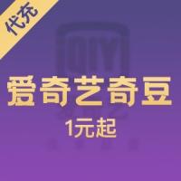 【代充】爱奇艺视频 奇豆 1元起