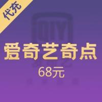 【代充】爱奇艺视频 68元奇点