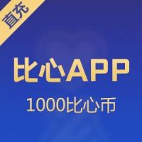 【直充】比心APP 1000比心币