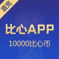 【直充】比心APP 10000比心币