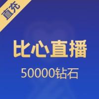 【直充】比心APP 50000钻石