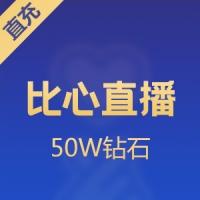 【直充】比心APP 50W钻石