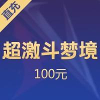 【直充】网易超激斗梦境 1000通用点