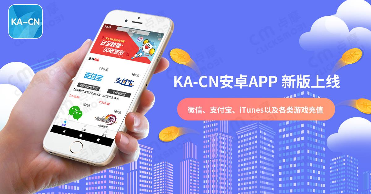 kacn安卓app新版上线啦