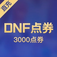 【直充】地下城与勇士30元 DNF 3000点券