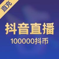 【直充】抖音直播 100000抖币