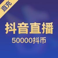 【直充】抖音直播 50000抖币