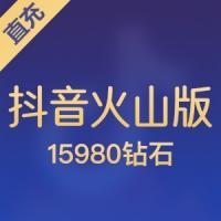 【直充】抖音火山版(原火山小视频) 15980钻石(享受官网...