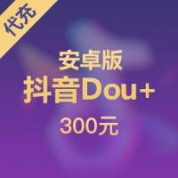 【代充】安卓版抖音Dou+ 300元