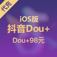 【代充】ios版抖音Dou+ 98元