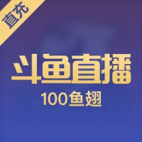 【直充】斗鱼TV 斗鱼直播鱼翅 100元