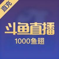 【直充】斗鱼TV 斗鱼直播鱼翅 1000元