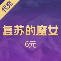 【手游】复苏的魔女 6元 代充