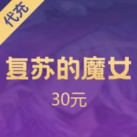 【手游】复苏的魔女 30元 代充