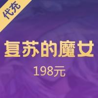 【手游】复苏的魔女 198元 代充