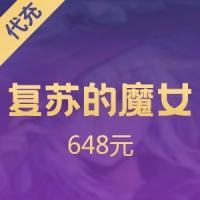 【手游】复苏的魔女 648元 代充