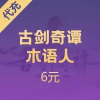 【手游】古剑奇谭木语人 6元 代充