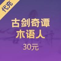 【手游】古剑奇谭木语人 30元 代充