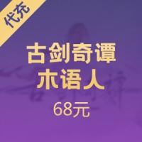 【手游】古剑奇谭木语人 68元 代充