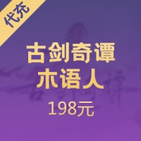 【手游】古剑奇谭木语人 198元 代充