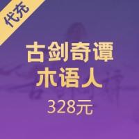 【手游】古剑奇谭木语人 328元 代充
