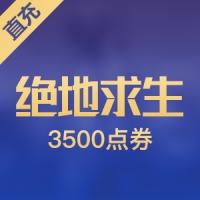 【直充】绝地求生:刺激战场 国际服 3500UC
