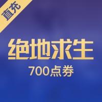 【直充】绝地求生:刺激战场 国际服 700UC