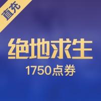【直充】绝地求生:刺激战场 国际服 1750UC