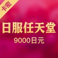任天堂eshop日服9000日元 Switch充值卡