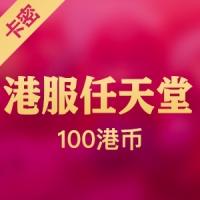 任天堂eshop港服100港元 Switch充值卡