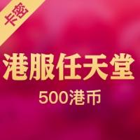 任天堂eshop港服500港元 Switch充值卡