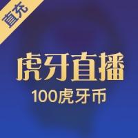 【直充】虎牙直播 100虎牙币