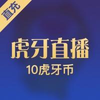 【直充】虎牙直播 10虎牙币