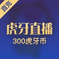 【直充】虎牙直播 300虎牙币