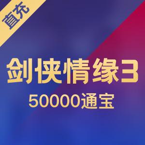 【直充】金山 剑侠情缘3/500元 50000通宝