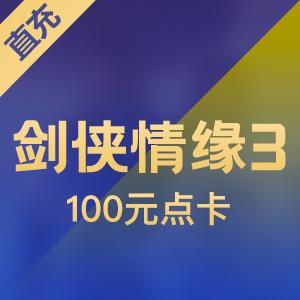 【直充】金山 剑侠情缘3/100元点卡13334+500分钟