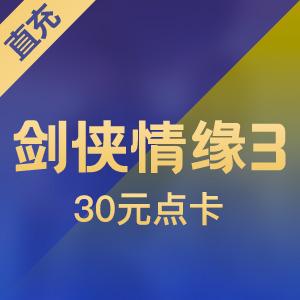 【直充】金山 剑侠情缘3/30元点卡 4000分钟