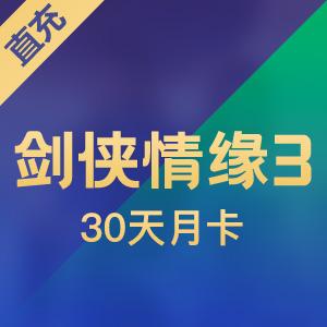 【直充】金山 剑侠情缘3/60元月卡30天