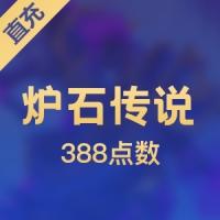 【直充】炉石传说卡包 388点数