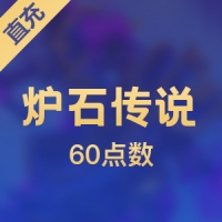 【直充】炉石传说卡包60点数